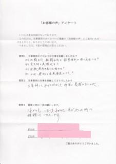 酒田市 株式会社C  K・A様