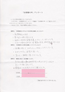 にかほ市 株式会社K  H・S様